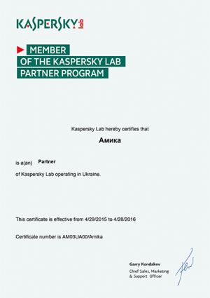 Kaspersky_certificate_2015-2016