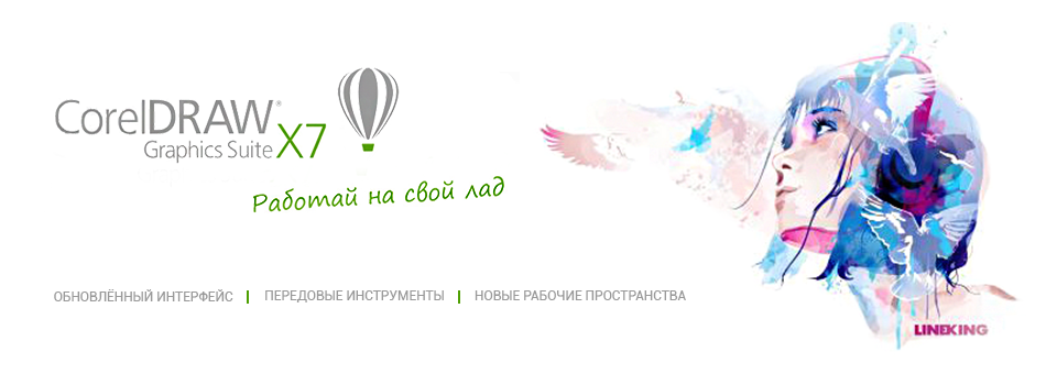 Corel_statya