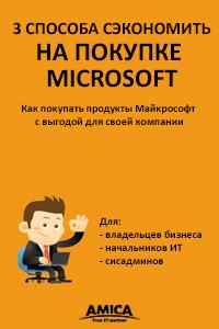 Microsoft бесплатно