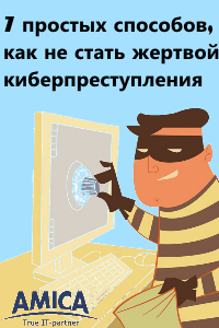 картинка как не стать жертвой киберпреступления